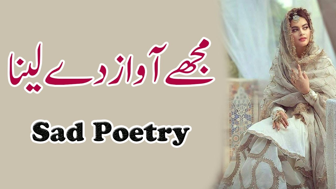 mujhe awaz de lena | sad Poetry | Bewafa Poetry |Sad Heart Touching Poetry | Urdu Poetry | shayari