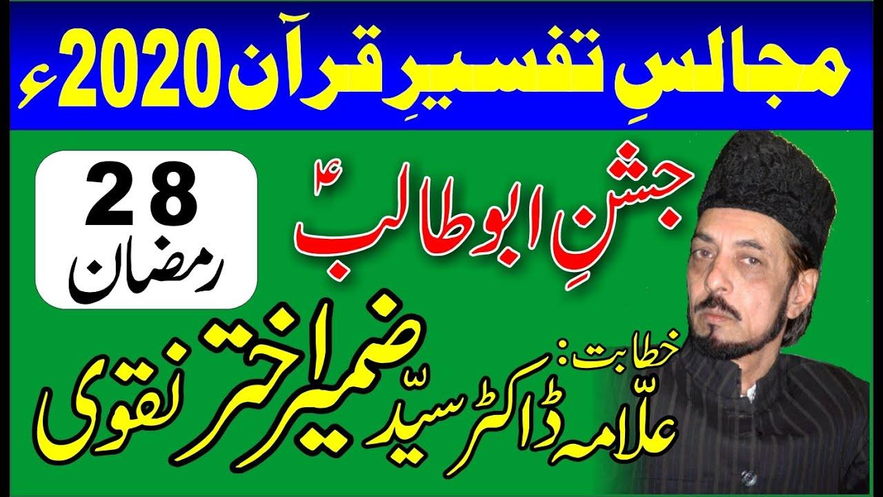 Live Tafseer Quran 28th Ramzan Jashan Abu Talib