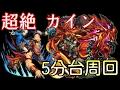 【モンスト】カイン 5分台周回PT(ゲージ飛ばし)