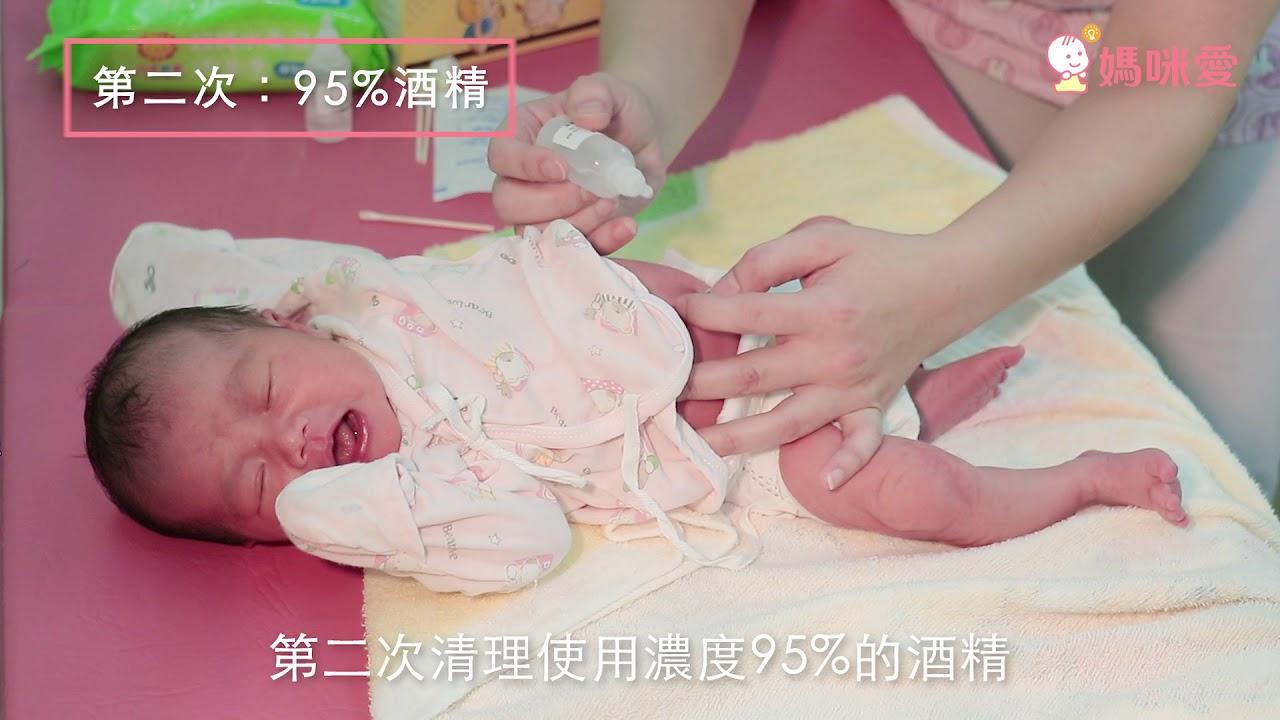 新手爸媽必學技能♥新生兒清肚臍 媽咪愛MamiLove嚴選內容 - YouTube
