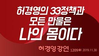 허경영강연1209회'허경영의 33정책과 모든 만물은 나의 몸이다'20191130 thumbnail