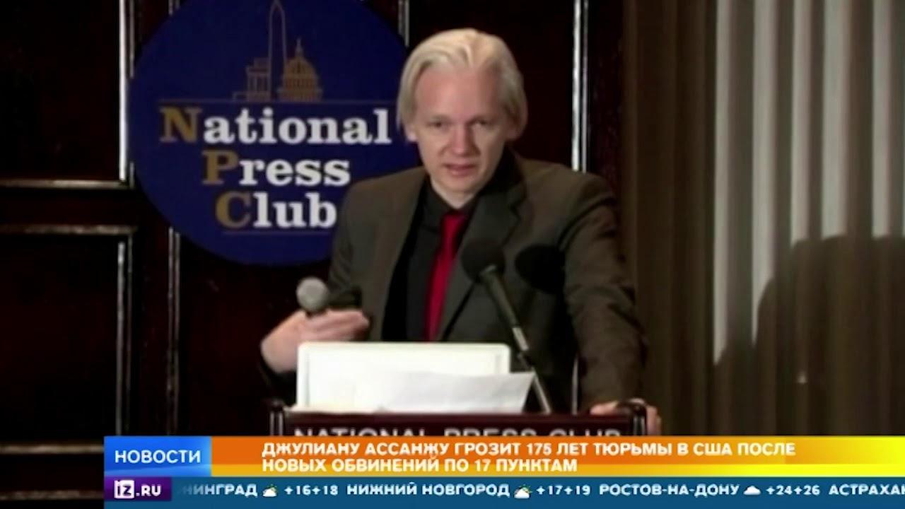 Дело об экстрадиции Ассанжа в США может растянуться на много лет