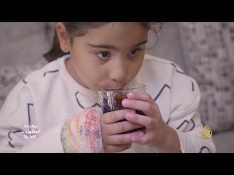 أضرار المشروبات الغازية وتأثيراتها على صحة الأطفال  - نشر قبل 23 دقيقة