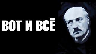 НУ И НОВОСТИ! Лукашенко 'разобрался' с тунеядцами Беларуси