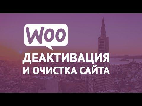 Очистка базы данных wordpress плагин
