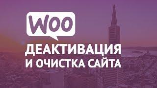 Деактивация плагина и полная очистка базы данных после WooCommerce