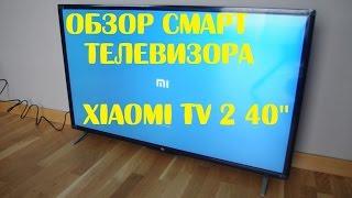 Распаковка и обзор 40 дюймового смарт телевизора Xiaomi TV 2