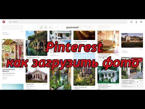 Вопрос: Как загрузить фотографии на Pinterest?