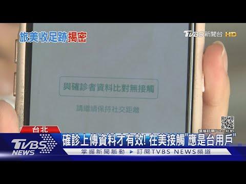 美國嘛ㄟ通! 旅遊達人收「台社交距離APP」提醒接觸史|TVBS新聞