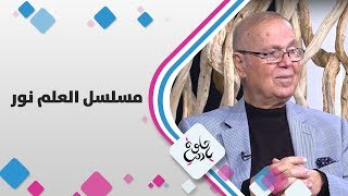 د. أشرف أباظة - مسلسل العلم نور