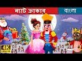 ন্যাট ক্রাকার   Nutcracker in Bengali   Rupkothar Golpo   Bengali Fairy Tales