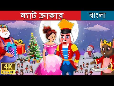 ন্যাট-ক্রাকার-|-nutcracker-in-bengali-|-bangla-cartoon-|-rupkothar-golpo-|-bengali-fairy-tales