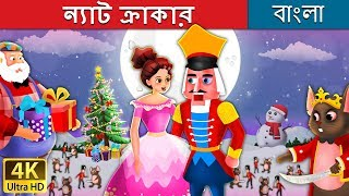 ন্যাট ক্রাকার | Nutcracker in Bengali | Bangla Cartoon | Rupkothar Golpo | Bengali Fairy Tales