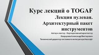 Лекции по TOGAF. Лекция 0. Знакомство