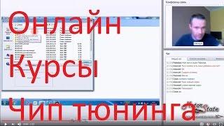 Онлайн Курсы ✓ Чип Тюнинг Украина Motorstate-Pobedyst! Ускоренный Отрывок о ChipTuningPRO 7.2(, 2016-03-09T23:58:15.000Z)
