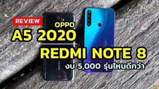 รีวิว Redmi Note 8 vs. Oppo A5 2020 งบ 5 พันรุ่นไหนดีกว่า