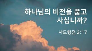 [PEC 순전한교회] 2020.11.08   하나님의 비전을 품고 사십니까?   김재문 목사