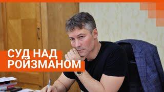 Евгения Ройзмана судят за участие в акциях протеста   E1.RU