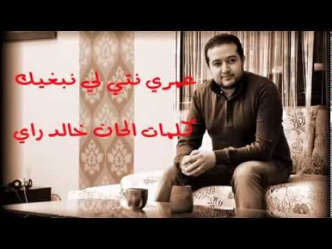 Omri Nti Li Nabrik / Khalid Ray عمري نتي لي نبغيك
