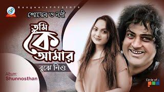 Tumi Ki Amar - Shoeb & Nodi - Bangla New Song 2016