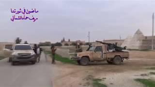 Download Video جولة في قرى ريف حماة الشرقي التي تدور على مشارفها المعارك 16 12 2017 MP3 3GP MP4