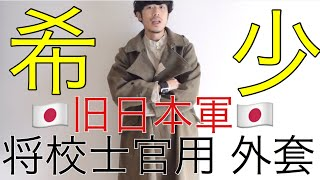 今回は第二次世界大戦中の非常に希少な1着! 旧日本軍の中でも珍しい上...