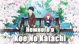 МикроБ о Многоголосках на фильм Koe no Katachi | Форма голоса