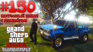 Кастомный пикап с пулемётом (Custom Karin Technical) - Grand Theft Auto Online #150 [ Gunrunning ]