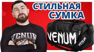 СУМКА ДЛЯ СПОРТЗАЛА ✔ Обзор Venum Sparring Sport Bag