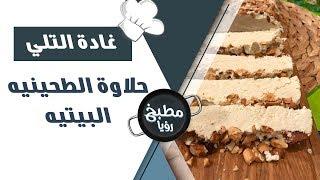 حلاوة الطحينيه البيتيه - غادة التلي