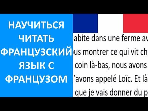 Научиться читать французский язык с текстом - Французский с Французом