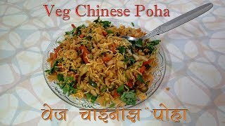 Veg Chinese Poha | Chinese Pohe | How to make Chinese Poha by Secret Spices