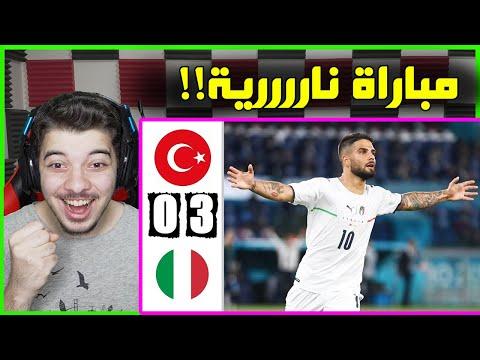 ردة فعلي المباشرة على مباراة تركيا وايطاليا 0-3 ..! ( افتتاحية يورو 2021 )