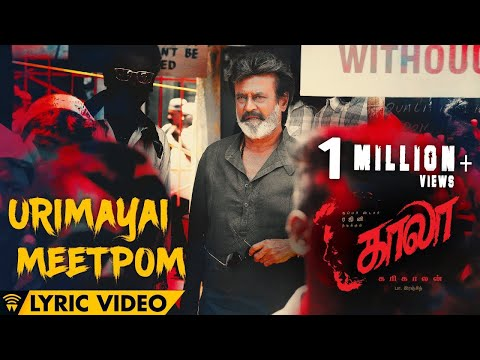 Urimayai Meetpom - Lyric Video | Kaala (Tamil) | Rajinikanth | Pa Ranjith | Santhosh Narayanan