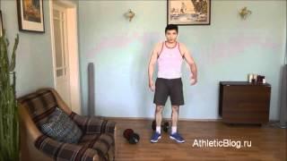 Упражнение гантелями в домашних условиях.