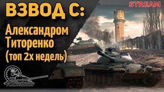 Взвод с Александом Титоренко (топ 2х недель)
