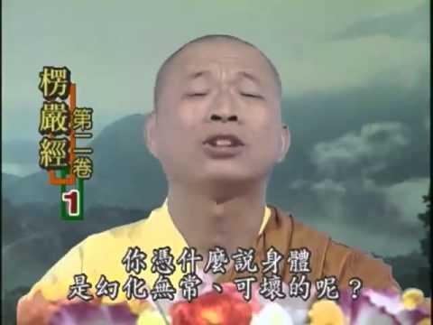 如本法師-楞嚴經第二卷01 - YouTube