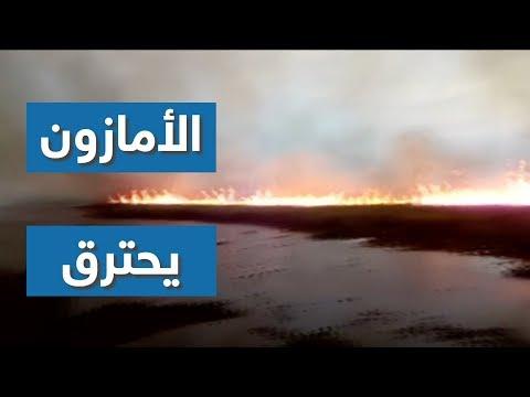غابات الا?مازون تحترق ومطالبات با?نقاذ ري?ة الا?رض  - نشر قبل 13 ساعة