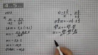 Упражнение 1177. Математика 6 класс Виленкин Н.Я.