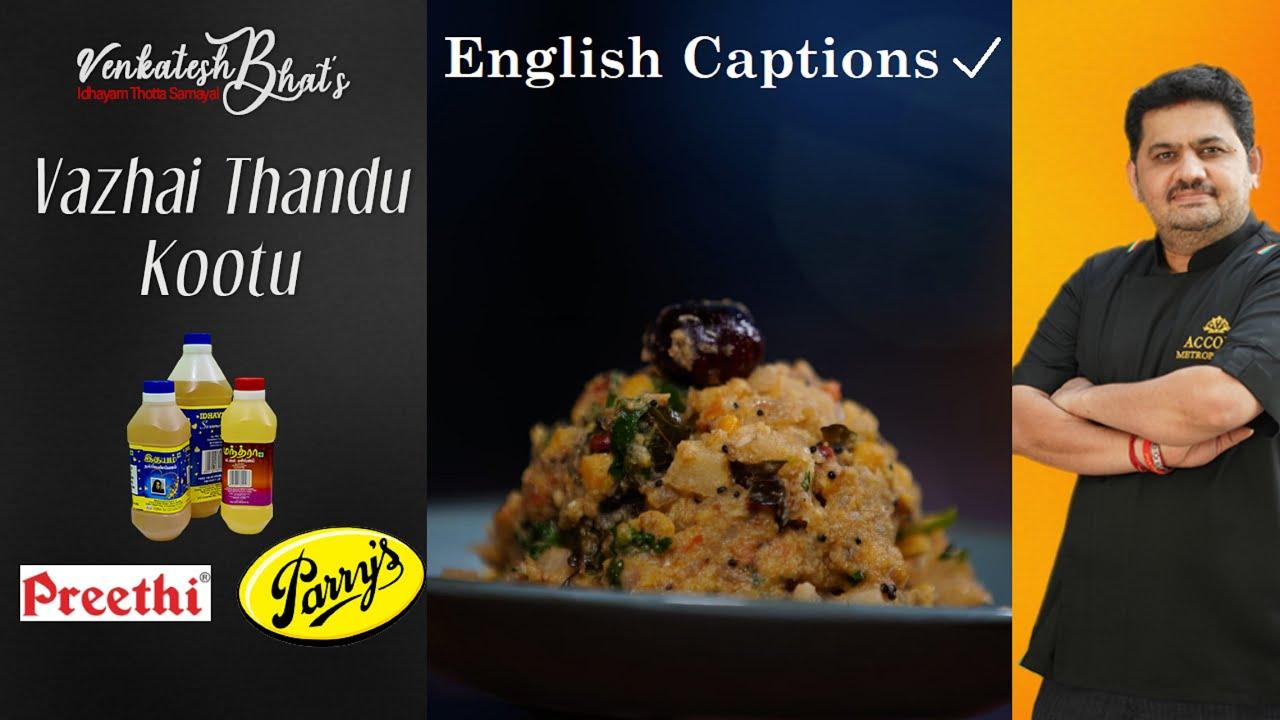 Download Venkatesh Bhat makes Vazhaithandu kootu   recipe in Tamil   healthy banan stem   vazhaithandu kootu