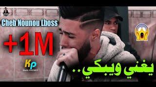 Top Rai Sentimental 2020 - Cheb Nounou Lboss Ft Djihad Pitoss قنبلة الأحاسيس للشاب نونو البوص