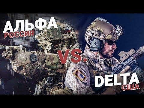 Отряд Альфа (Россия)