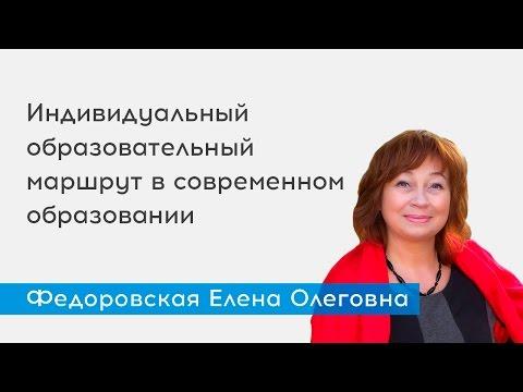 Индивидуальный образовательный маршрут в современном образовании -спикер Федоровская Е.О.