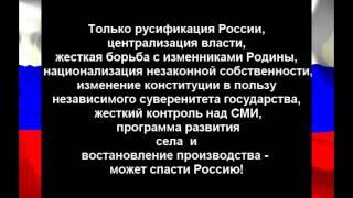 Россия в опасности 2012 год