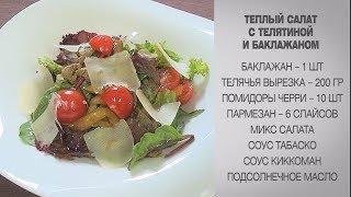 Теплый салат / Теплый салат с говядиной / Теплый салат с баклажанами / Салат с телятиной