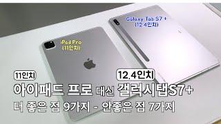 11인치 아이패드 프로 대신 12.4인치 갤럭시탭 플러…