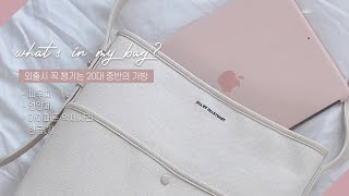 What's in my bag? 20대 중반의 …