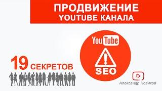 Продвижение YouTube канала  Бесплатный курс 19 уроков