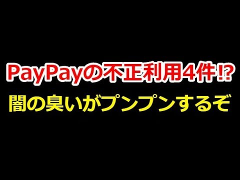 PayPay不正利用は4件だけ⁉また闇の臭いがプンプンするぞ…