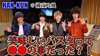 HAN-KUN オフィシャルサイト http://han-kun.134r.com/ ◯HAN-KUN Twitte...